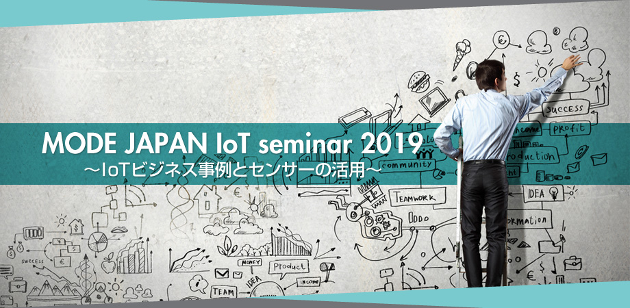 MODE JAPAN IoT セミナー