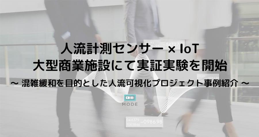 人流計測センサー × IoT 大型商業施設にて実証実験を開始