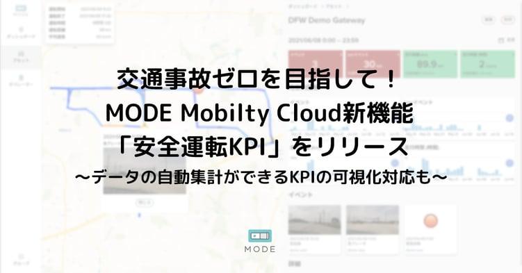 交通事故ゼロを目指して! MODE Mobility Cloud 新機能「安全運転KPI」をリリース
